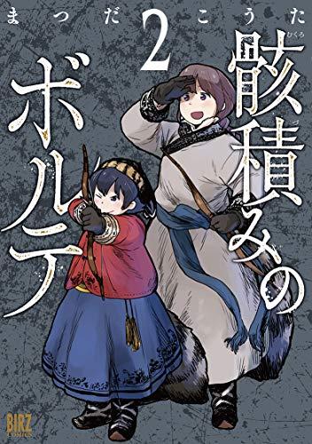 骸積みのボルテ  (2) (バーズコミックス)