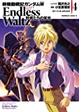 新機動戦記ガンダムW Endless Waltz 敗者たちの栄光(4)<新機動戦記ガンダムW Endless Waltz 敗者たちの栄光> (角川コミックス・エース)