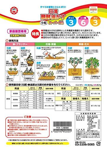 日清ガーデンメイト 醗酵油かすスーパーHG 小粒 500g [2401]