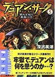 デュアン・サーク〈5〉銀ねず城の黒騎士団(上) (電撃文庫)
