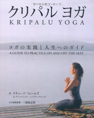 クリパルヨガ ~ヨガの実践と人生へのガイド~