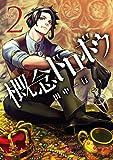 概念ドロボウ(2) (アフタヌーンコミックス)