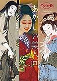 あやしい美人画 (Ayasii)