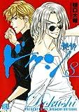 ドクシ―読師― (8) (バーズコミックス)