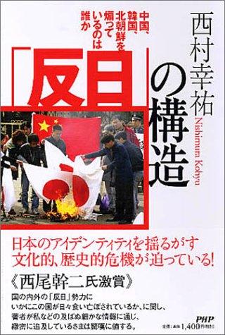 「反日」の構造—中国、韓国、北朝鮮を煽っているのは誰か