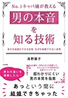 No.1キャバ嬢が教える男の本音を知る技術~幸せな結婚ができる女性 なぜか結婚できない女性~