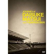 JOURNEY of DAISUKE MATSUI with TSUBASA IMAI [DVD]