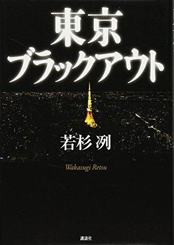 東京ブラックアウトの詳細を見る
