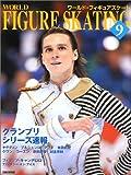 ワールド・フィギュアスケート 9