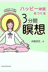 ハッピー体質をつくる3分間瞑想―心と体がオーラに輝く月の意識のヨガ瞑想 単行本