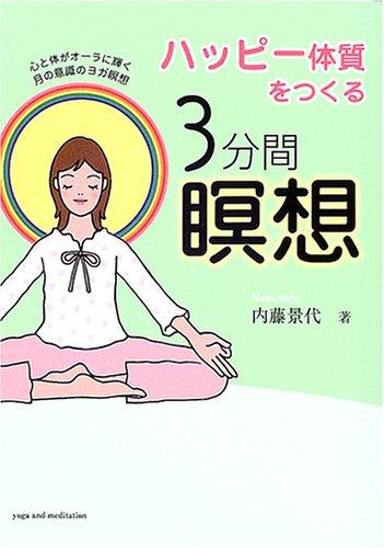 ハッピー体質をつくる3分間瞑想―心と体がオーラに輝く月の意識のヨガ瞑想の詳細を見る