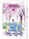 俺物語!!  Vol.1 [Blu-ray]