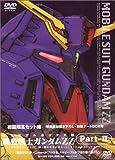 機動戦士ガンダム ZZ Part-2 ― メモリアルボックス版 [DVD] 画像