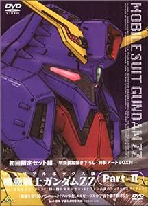 機動戦士ガンダム ZZ Part-2 ― メモリアルボックス版 [DVD]