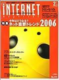 iNTERNET magazine 2006年2月号 make innovation with technology ! [雑誌]