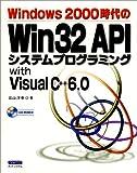 Windows 2000時代のWin 32 APIシステムプログラミングwith