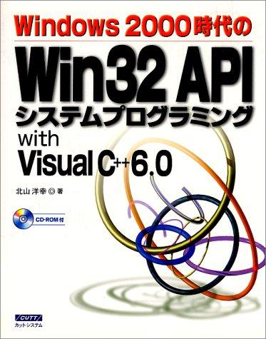 Windows 2000時代のWin 32 APIシステムプログラミングwithの詳細を見る