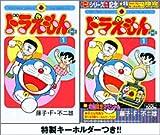 ドラえもん プラス (1) [スペシャルパック] (小学館プラスワン・コミックシリーズ)