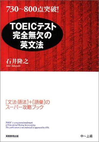 TOEICテスト完全無欠の英文法―730~800点突破!の詳細を見る