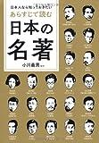 日本人なら知っておきたい あらすじで読む日本の名著