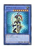 遊戯王OCG Black Luster Soldier カオス・ソルジャー ウルトラレア 15AY-JPA01-UR