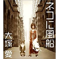 ネコに風船(DVD付)