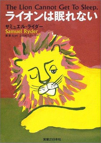 ライオンは眠れないの詳細を見る