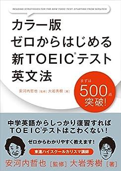 [大岩秀樹]のカラー版 ゼロからはじめる 新TOEICテスト英文法 (中経出版)
