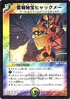 デュエルマスターズ 《霊騎秘宝ヒャックメー》 DM26-17-R  【クリーチャー】
