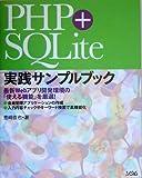 PHP+SQLite実践サンプルブック