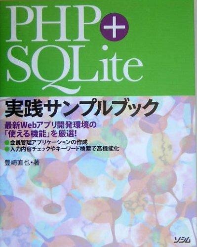 PHP+SQLite実践サンプルブックの詳細を見る