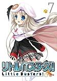リトルバスターズ! 7 (初回限定版) [DVD]