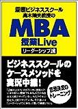 慶應ビジネススクール 髙木晴夫教授のMBA授業Live [リーダーシップ論]