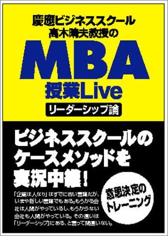 慶應ビジネススクール ?木晴夫教授のMBA授業Live [リーダーシップ論]