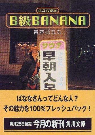 B級BANANA―ばなな読本 (角川文庫)の詳細を見る