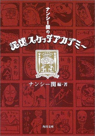 ナンシー関の記憶スケッチアカデミー (角川文庫)