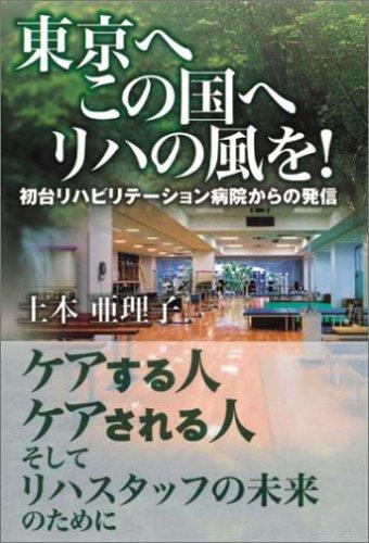 東京へ この国へ リハの風を!―初台リハビリテーション病院からの発信の詳細を見る