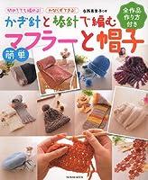 かぎ針と棒針で編む 簡単マフラーと帽子 (タツミムック)