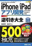 iPhone/iPadアプリ開発逆引き大全500の極意