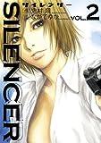 SILENCER 2 (ビッグコミックス)