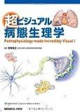 超ビジュアル病態生理学