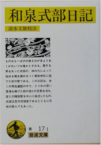 和泉式部日記 (岩波文庫)の詳細を見る