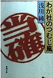 わが社のつむじ風 (新潮文庫)