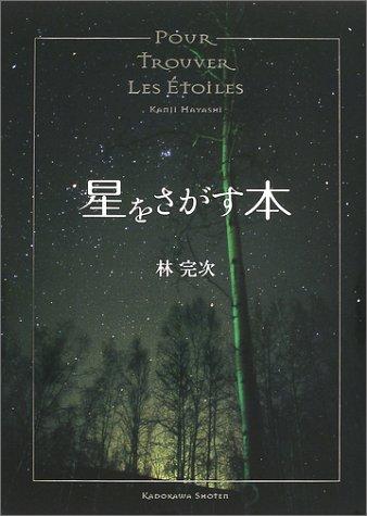 星をさがす本の詳細を見る