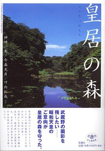 とんぼの本 皇居の森の詳細を見る