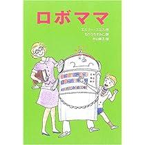 ロボママ (文研ブックランド)