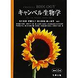 キャンベル生物学 原書11版