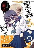 黒森さんの好きなこと (3) (主任がゆく!スペシャル)