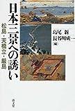 日本三景への誘い—松島・天橋立・厳島 -