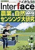 Interface(インターフェース) 2019年 09 月号